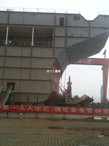 ... of aircraft carrier hull module in Shanghai - Military Aviation News